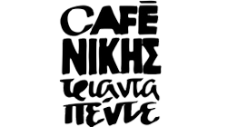 cafeνίκης